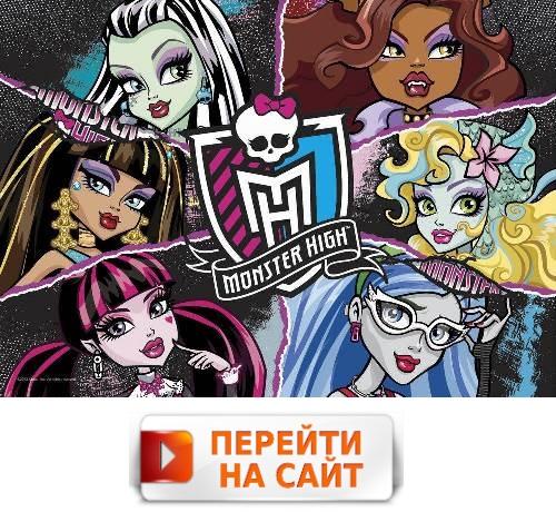 Магазин кукол в москве Monster High