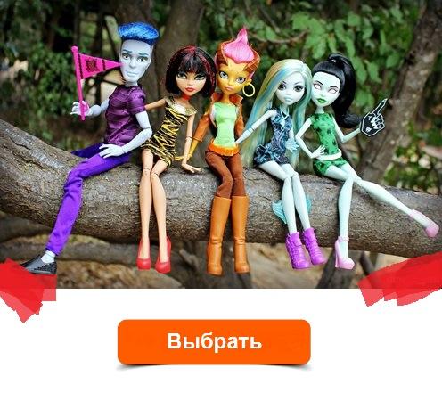 Ever Monster High куклы